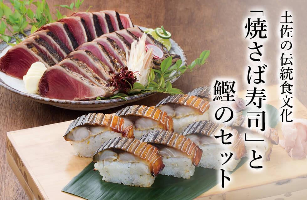 「焼さば寿司」と鰹のセット