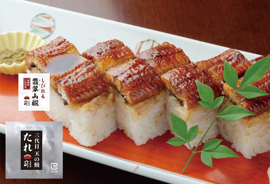 三代目 天の鰻 棒寿司