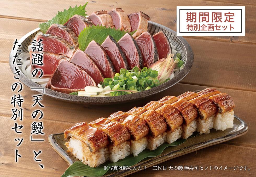 鰹のたたき・三代目 天の鰻 棒寿司セット