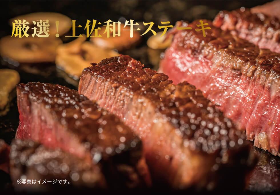 土佐和牛ステーキと鰹のたたきセット