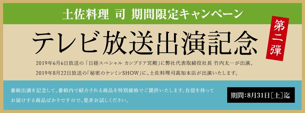 テレビ放送出演記念