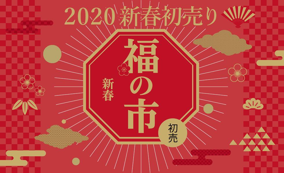 福の市2020