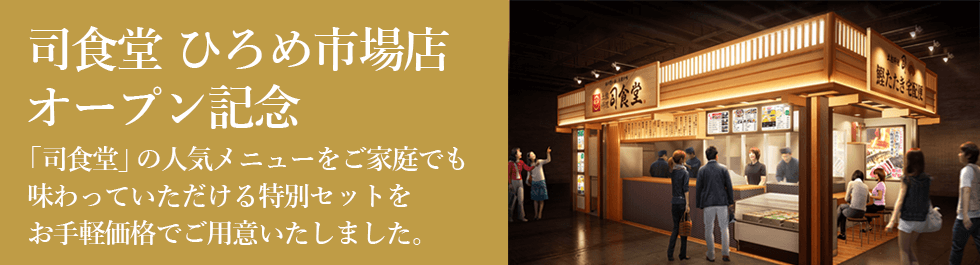 司食堂ひろめ市場店オープン記念