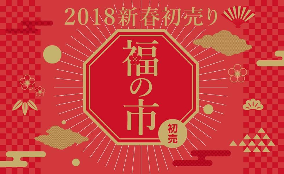 福の市 2018新春初売り