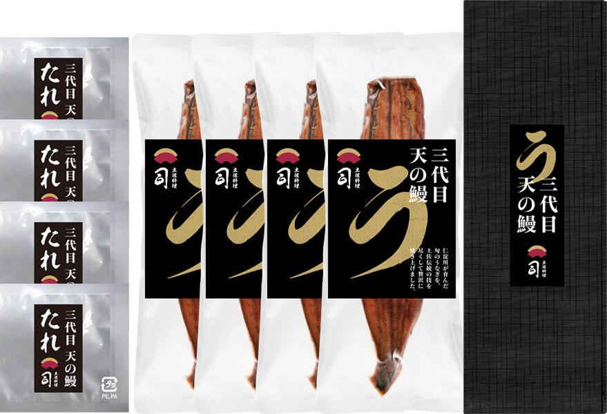 三代目 天の鰻 4尾セット