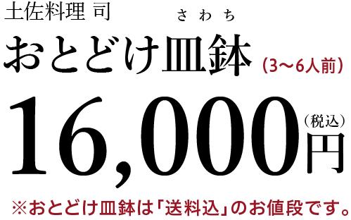 おとどけ皿鉢 16,000円