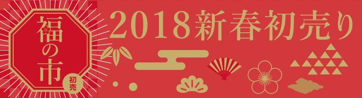 2018新春初売り