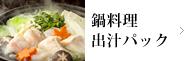 鍋料理・出汁パック