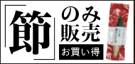 【節のみ】鰹のたたき3節セット