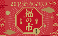 新春先取り 福の市2019