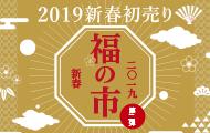 新春初売り 福の市2019