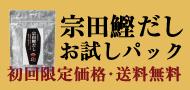 【初回限定】レシピ付き!「宗田鰹だし」お試しパック