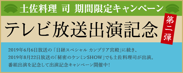 テレビ放送出演記念特別企画