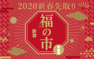 福の市2020 新春先取り