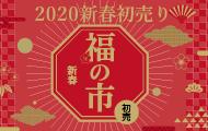 福の市2020 新春初売り
